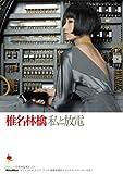 椎名林檎 スコア・ブック 「私と放電 デビュー10周年記念スコア」