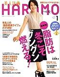 美人計画 HARuMO (ハルモ) 2009年 01月号 [雑誌]