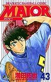 MAJOR(43) (少年サンデーコミックス)