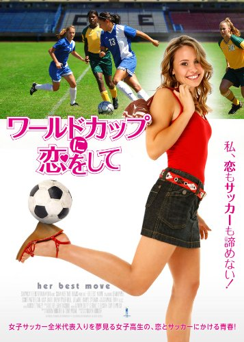 ワールドカップに恋をして [DVD]