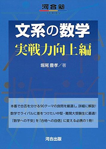 文系の数学 実戦力向上編 (河合塾シリーズ) -