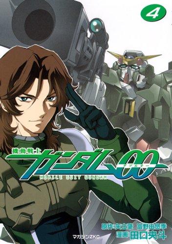 機動戦士ガンダム00 4 (4) (マガジンZコミックス)