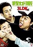 3LDK [DVD]