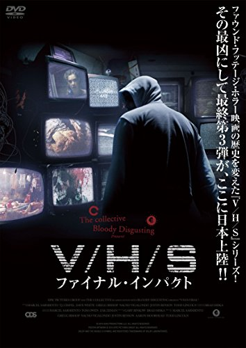 V/H/S ファイナル・インパクト [DVD]