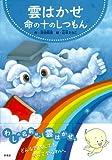 雲はかせ 命の十のしつもん -