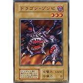 【シングルカード】 ドラゴン・ゾンビ 型番なし(遊戯王OCG 第1期シリーズ)【ノーマル】