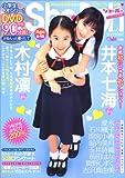 Sho-Boh vol.6 (海王社ムック 54)