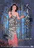 大月みやこ2015秋のコンサートin三越劇場(限定盤) [DVD]