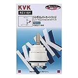 KVK シングルレバー用カートリッジ PZ110Y