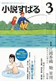 小説すばる 2015年 03 月号 [雑誌]