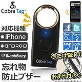 Cobra Tag コブラタグ 【おまけ付き】 スマートフォン対応 ワイヤレスセキュリティ GPS機能 忘れ物警告システム 【イヤホンジャックピアス付】 BT225JP