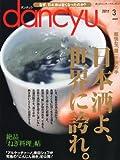 dancyu (ダンチュウ) 2011年 03月号 [雑誌]
