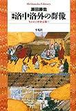増補 洛中洛外の群像―失われた中世京都へ (平凡社ライブラリー)