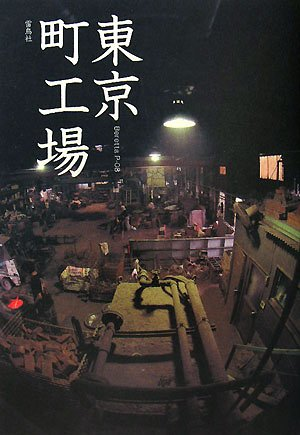 東京町工場