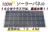 太陽電池単結晶ソーラーパネル【2枚セット】100W変換率19.4%~