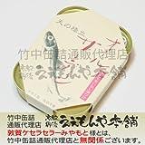 竹中缶詰 天の橋立オイルサーディン 片口イワシ×5缶