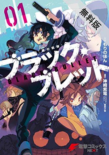 ブラック・ブレット 01 【期間限定 無料お試し版】 (電撃コミックスNEXT)
