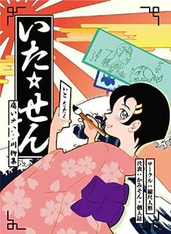 いた☆せん1: 痛い川柳の本