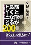 筋と形が良くなるトレーニング200 ~上達を妨げる5つの勘違い~