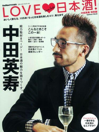 LOVE 日本酒! 中田英寿特別版 (Gakken Mook)