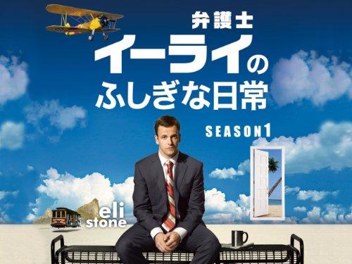 弁護士イーライのふしぎな日常 シーズン1 (字幕版)