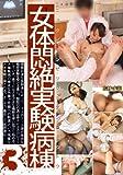 女体悶絶実験病棟3 [DVD]