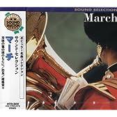 サウンド・セレクション マーチ ACCD-3024