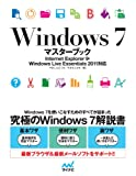 Windows 7�ޥ������֥å���Internet Explorer 9��Windows Live Essentials�б�...
