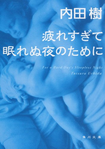 疲れすぎて眠れぬ夜のために (角川文庫)
