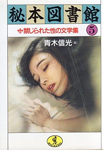 [青木信光] 秘本図書館〈5〉禁じられた性の文学集