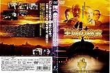 王朝の秘宝 [レンタル落ち] [DVD]