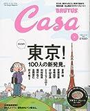サムネイル:CASA BRUTUS、最新号(110号)
