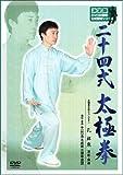 公式教材シリーズ「二十四式太極拳」DVD