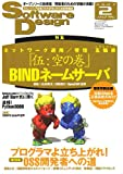 Software Design (ソフトウエア デザイン) 2007年 02月号