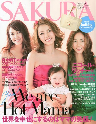 SAKURA (サクラ) vol.8 2010年 04月号 [雑誌]