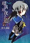 瑠璃垣夜子の遺言 1 (BLADE COMICS)