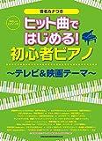 やさしいピアノ・ソロ ヒット曲ではじめる! 初心者ピアノ~テレビ&映画テーマ~