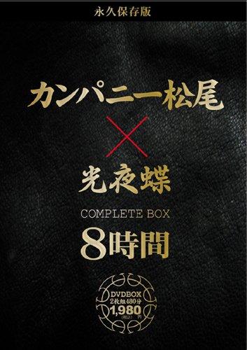永久保存版 カンパニー松尾×光夜蝶 COMPLETE BOX 8時間 [DVD][アダルト]