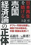 日本再生を妨げる 売国経済論の正体
