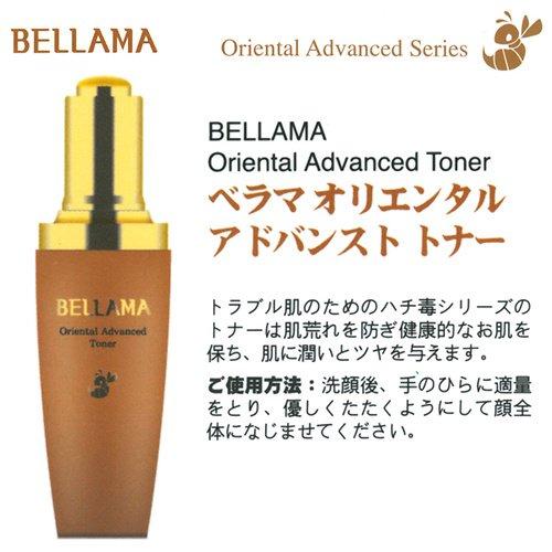 ベラマ オリエンタル アドバンスト トナー 50ml:日本メディクス