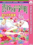 渋谷区円山町―桜― (りぼんマスコットコミックスDIGITAL)