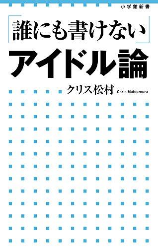 「誰にも書けない」アイドル論 (小学館新書 213)
