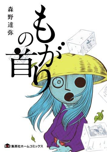 もがりの首 (ホームコミックス)