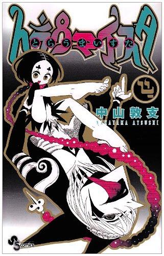 トラウマイスタ 4 (少年サンデーコミックス)