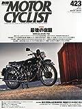最後の「別冊モーターサイクリスト」