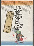 日本人の歴史〈11〉禁忌と日本人