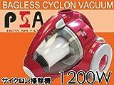 ◆1200Wサイクロン◆掃除機◆PIA◆レッド◆ / SIS