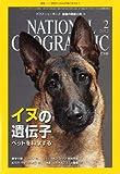 NATIONAL GEOGRAPHIC (ナショナル ジオグラフィック) 日本版 2012年 02月号 [雑誌]
