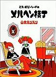 ミス・ポピーシードのメルヘン横丁 1 (1) (まんがタイムコミックス)