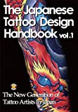 The Japanese Tattoo Design Handbook Vol.1 (cocoro books 5)